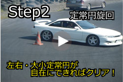 STEP 2 パイロン1(定常円)